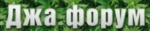 jahforum geocanabis